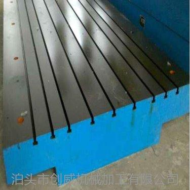 T型槽试验平台铸造是工业的基础,尊敬每一个为铸造行业奉献的铸造人